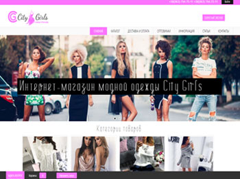 city girls.com.ua